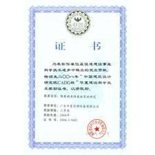 China Construction Science and Technology Award No.2008-3-5002