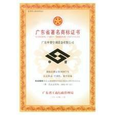 Famous brand of Guangdong Province No.593877